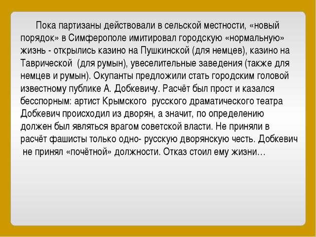 Пока партизаны действовали в сельской местности, «новый порядок» в Симферопо...