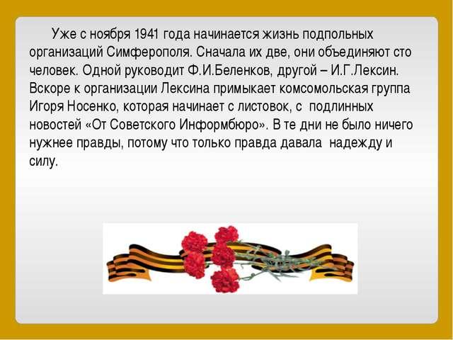 Уже с ноября 1941 года начинается жизнь подпольных организаций Симферополя....