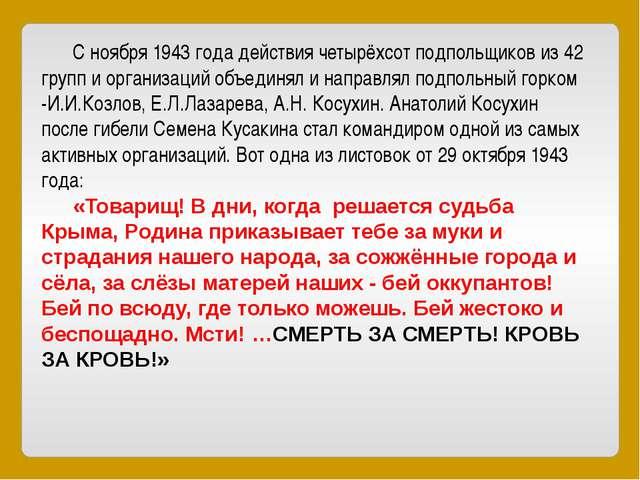 С ноября 1943 года действия четырёхсот подпольщиков из 42 групп и организаци...