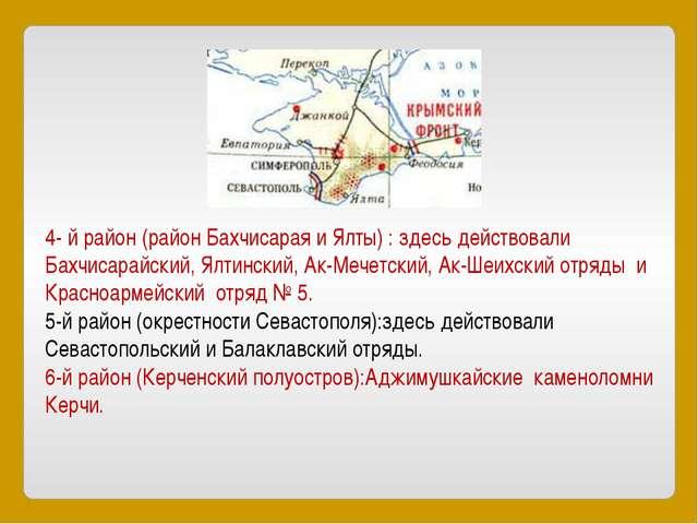 4- й район (район Бахчисарая и Ялты) : здесь действовали Бахчисарайский, Ялти...