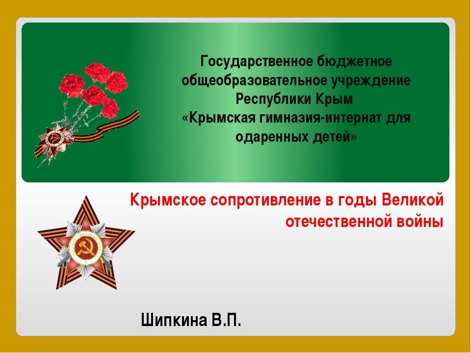 Государственное бюджетное общеобразовательное учреждение Республики Крым «Кры...