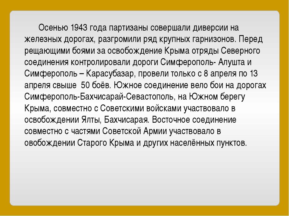 Осенью 1943 года партизаны совершали диверсии на железных дорогах, разгромил...