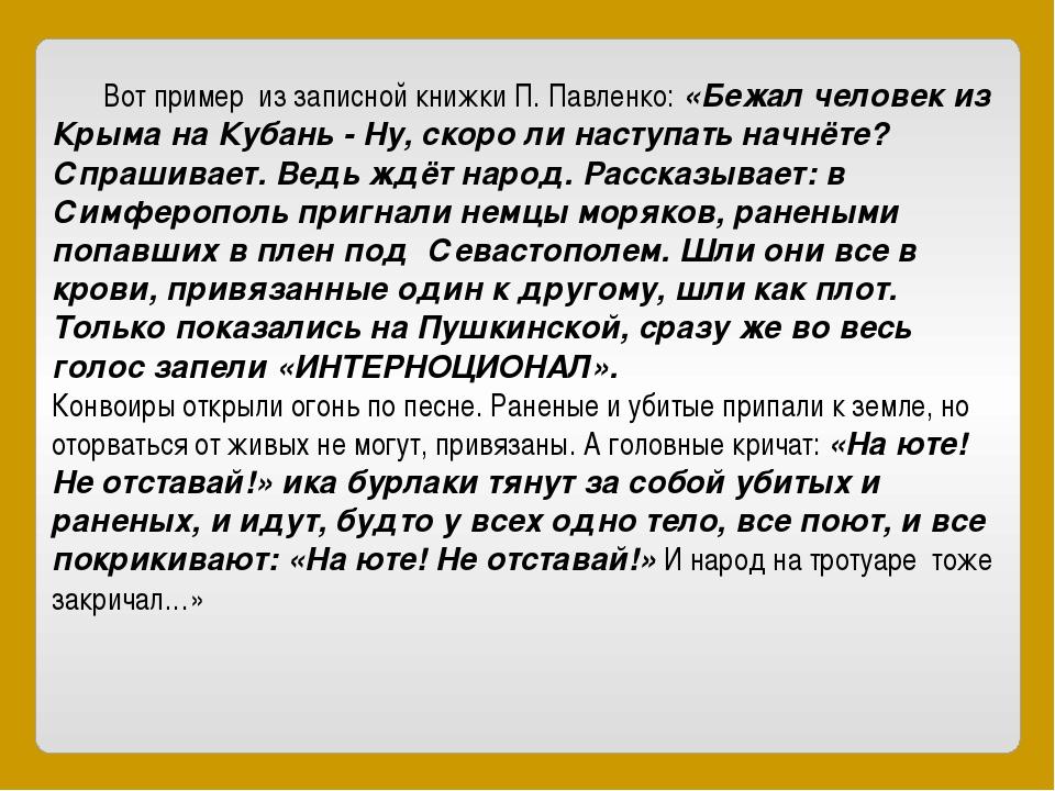 Вот пример из записной книжки П. Павленко: «Бежал человек из Крыма на Кубань...