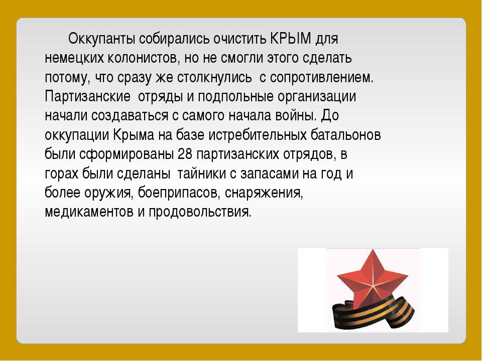 Оккупанты собирались очистить КРЫМ для немецких колонистов, но не смогли это...