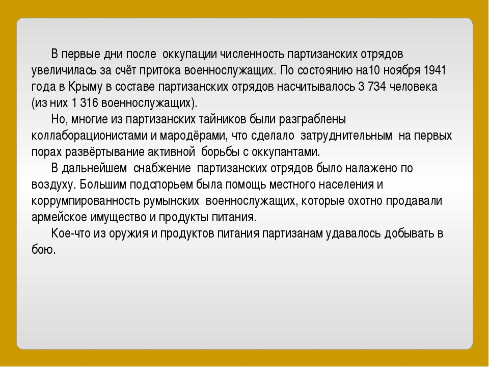 В первые дни после оккупации численность партизанских отрядов увеличилась за...
