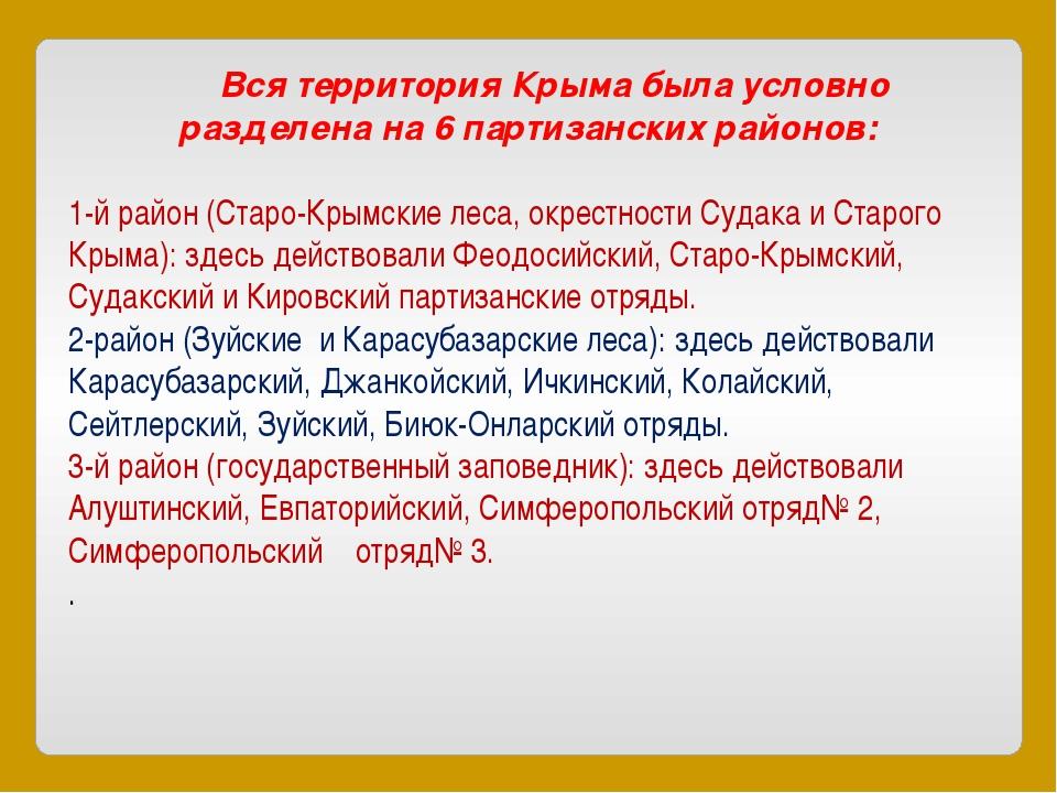 Вся территория Крыма была условно разделена на 6 партизанских районов: 1-й р...