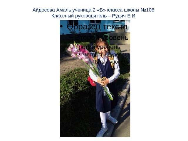 Айдосова Амаль ученица 2 «Б» класса школы №106 Классный руководитель – Рудич...