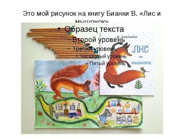 Это мой рисунок на книгу Бианки В. «Лис и мышонок»