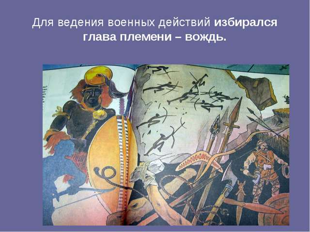 Для ведения военных действий избирался глава племени – вождь.
