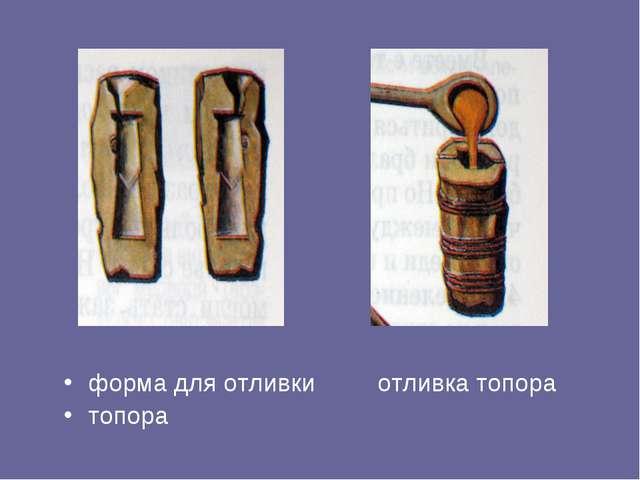 форма для отливки отливка топора топора