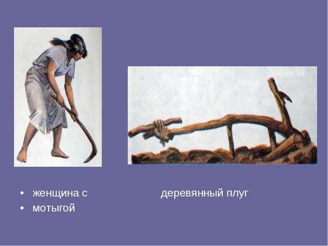 женщина с деревянный плуг мотыгой