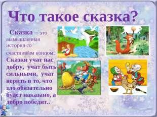 Что такое сказка? Сказка – это вымышленная история со счастливым концом. Сказ