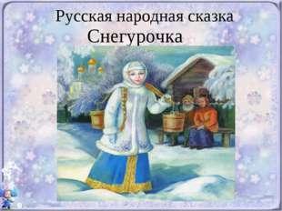 Русская народная сказка Снегурочка