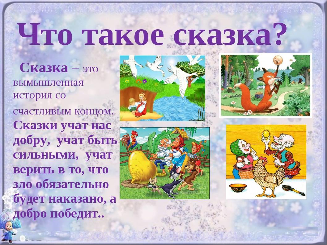 Что такое сказка? Сказка – это вымышленная история со счастливым концом. Сказ...