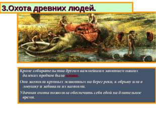 3.Охота древних людей. Кроме собирательства другим важнейшим занятием наших д