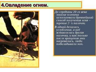 До середины 20-го века многие племена использовали древнейший способ получени
