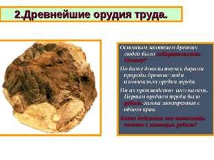 2.Древнейшие орудия труда. Основным занятием древних людей было собирательств
