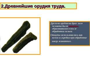 Другими орудиями древ- него человека были отщепы, образовавшиеся после обрабо