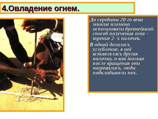До середины 20-го века многие племена использовали древнейший способ получени...