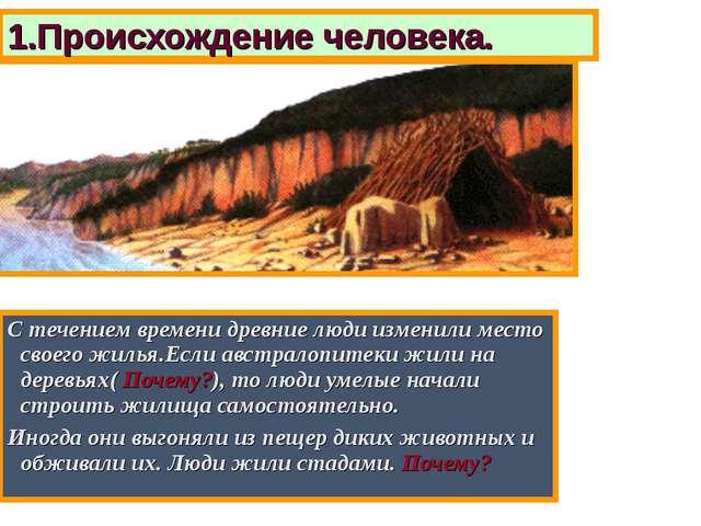 С течением времени древние люди изменили место своего жилья.Если австралопите...