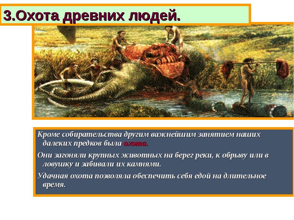 3.Охота древних людей. Кроме собирательства другим важнейшим занятием наших д...