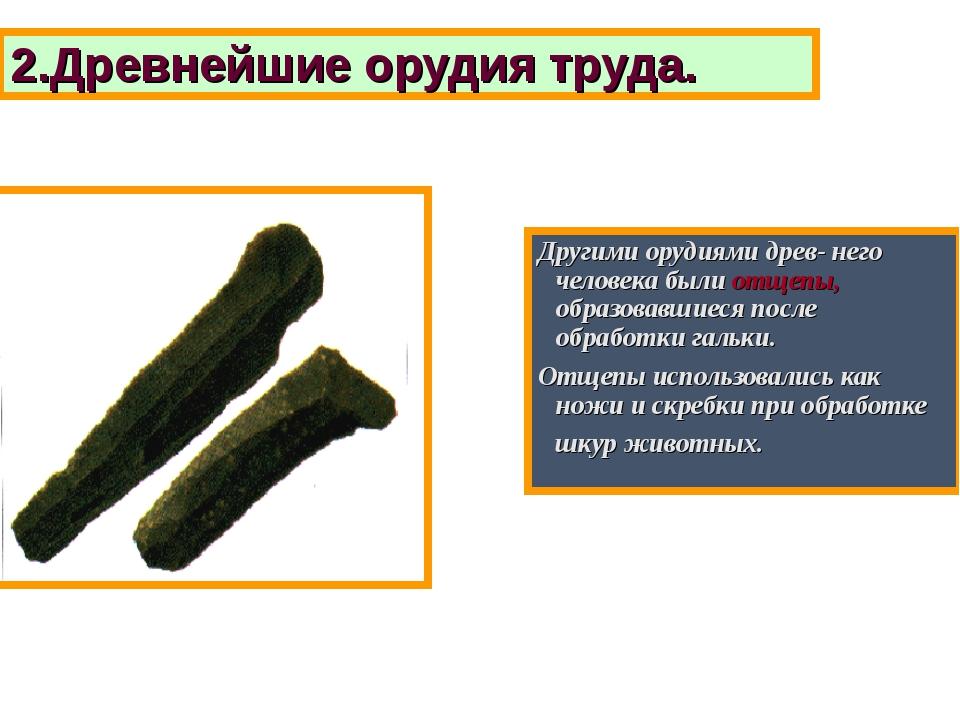 Другими орудиями древ- него человека были отщепы, образовавшиеся после обрабо...