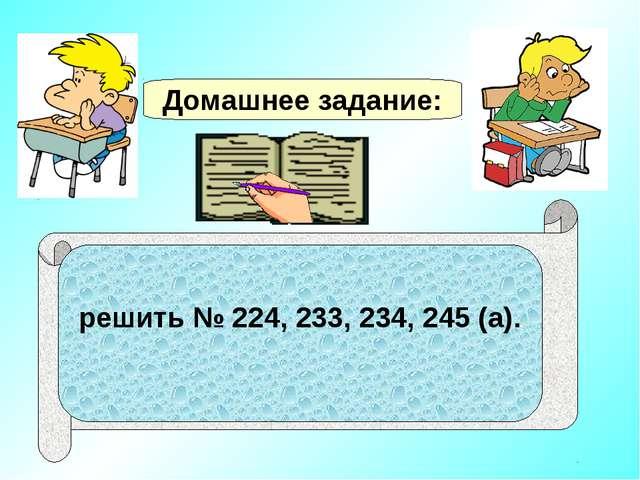 Домашнее задание: решить № 224, 233, 234, 245 (а).