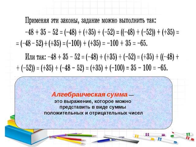 Выражения, содержащие числа, знаки + и -, можно представить в виде суммы поло...
