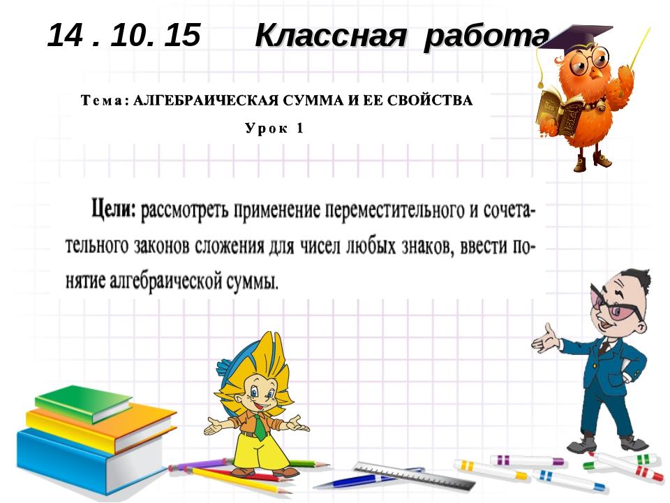 14 . 10. 15 Классная работа