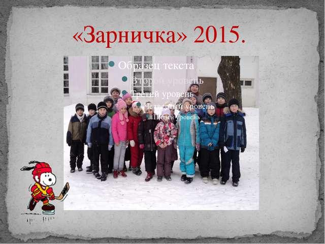«Зарничка» 2015.
