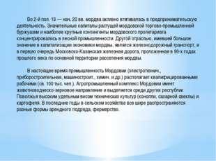 Во 2-й пол. 19 — нач. 20 вв. мордва активно втягивалась в предпринимательску