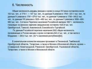 6. Численность Общая численность мордвы (мокшан и эрзян) в конце XVI века с