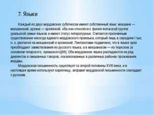 7. Языки Каждый из двух мордовских субэтносов имеют собственный язык: мокша