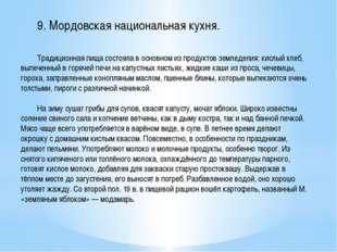 9. Мордовская национальная кухня. Традиционная пища состояла в основном из