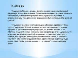 2. Этноним Традиционный термин «мордва» является внешним названием этническ