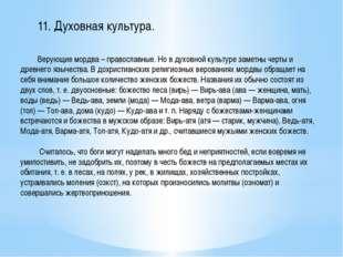 11. Духовная культура. Верующие мордва – православные. Но в духовной культу
