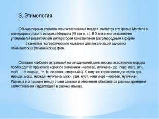 3. Этимология Обычно первым упоминанием экзоэтнонима мордва считается его ф