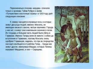 Первоначально этноним «мордва» относили только к эрзянам. Гийом Рубрук в сво