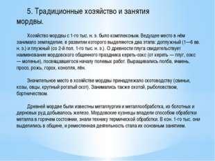 5. Традиционные хозяйство и занятия мордвы. Хозяйство мордвы с 1-го тыс.