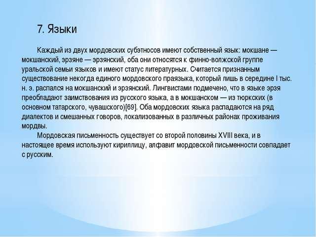 7. Языки Каждый из двух мордовских субэтносов имеют собственный язык: мокша...
