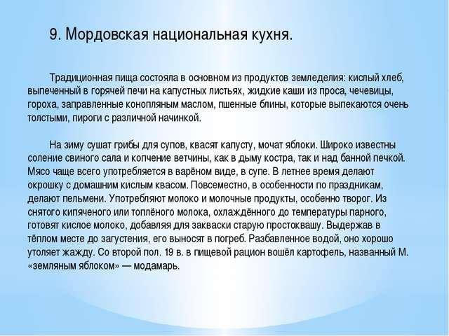 9. Мордовская национальная кухня. Традиционная пища состояла в основном из...