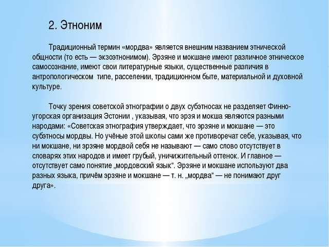 2. Этноним Традиционный термин «мордва» является внешним названием этническ...