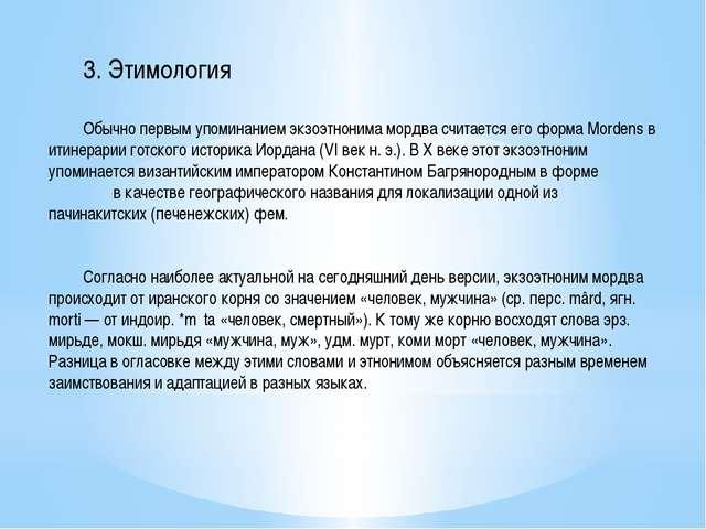 3. Этимология Обычно первым упоминанием экзоэтнонима мордва считается его ф...