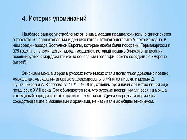 4. История упоминаний Наиболее раннее употребление этнонима мордва предполо...