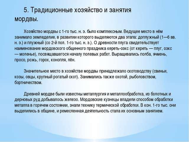 5. Традиционные хозяйство и занятия мордвы. Хозяйство мордвы с 1-го тыс....