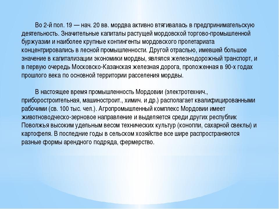 Во 2-й пол. 19 — нач. 20 вв. мордва активно втягивалась в предпринимательску...