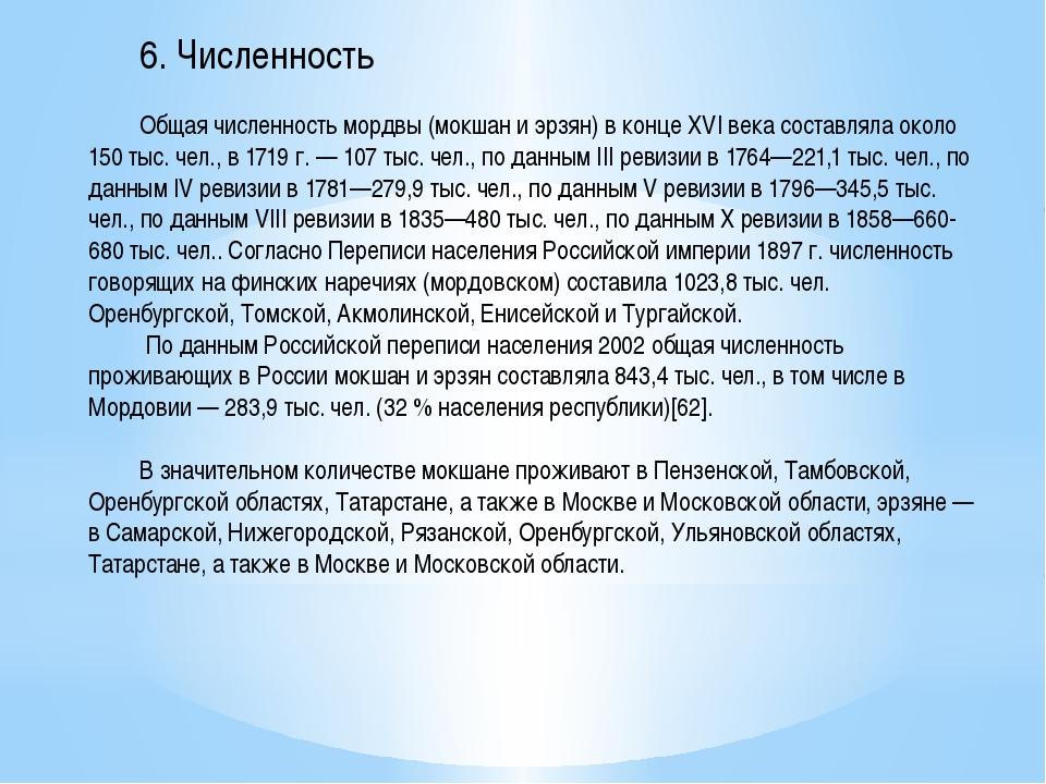 6. Численность Общая численность мордвы (мокшан и эрзян) в конце XVI века с...