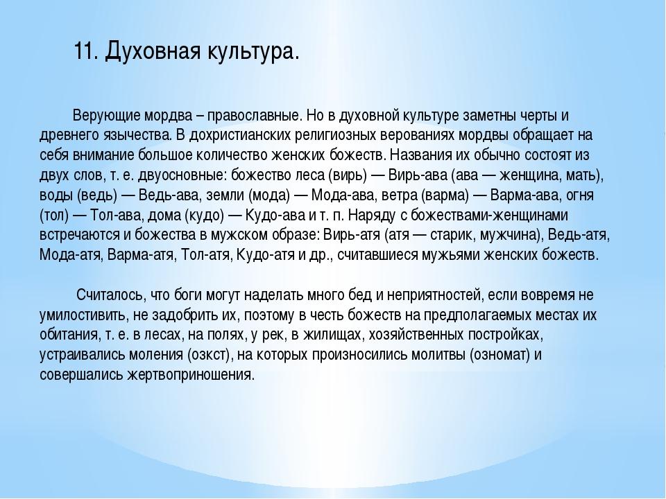 11. Духовная культура. Верующие мордва – православные. Но в духовной культу...