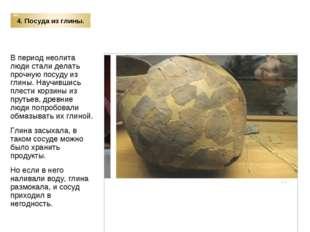 В период неолита люди стали делать прочную посуду из глины. Научившись плести
