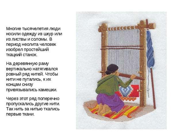 Многие тысячелетия люди носили одежду из шкур или из листвы и соломы. В перио...